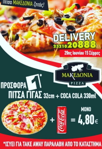 Pizza Makedonia