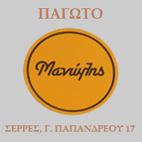 manolis ice cream